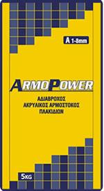 ΑΡΜΟΣΤΟΚΟΣ ΠΛΑΚΙΔΙΩΝ Α-1-8 MM -5KGR